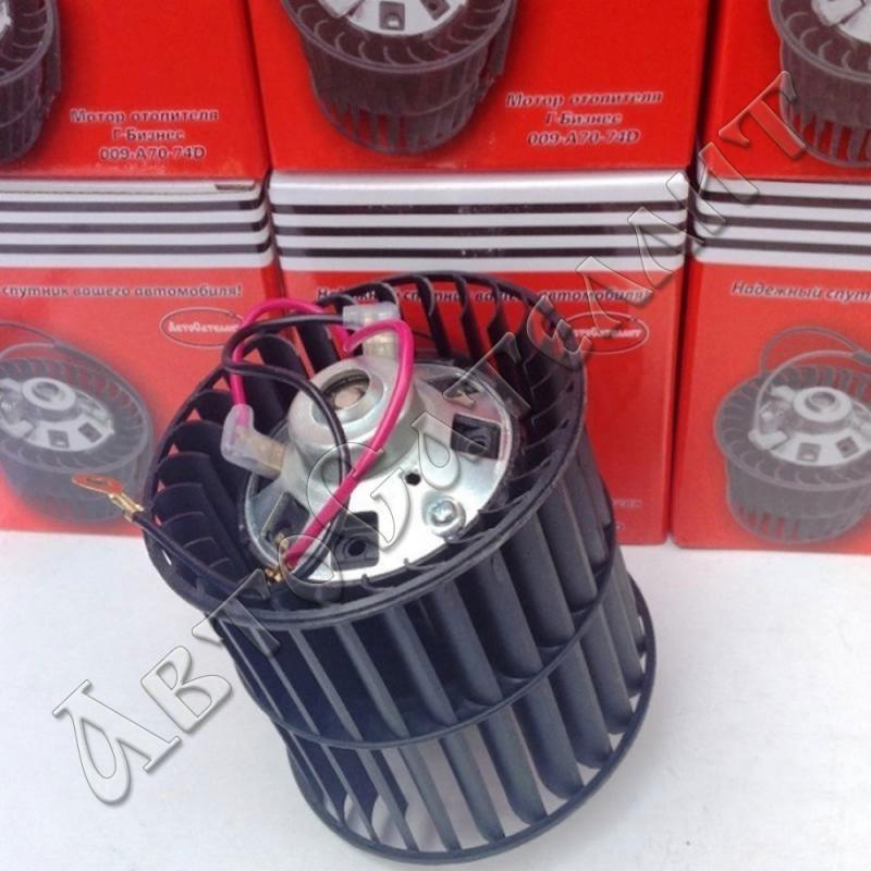 Мотор отопителя Г-Бизнес 009-A70-74D